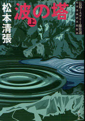 Tower of waves Japanese book
